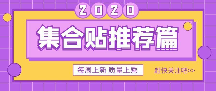 【合集】柚子近期常用软件集