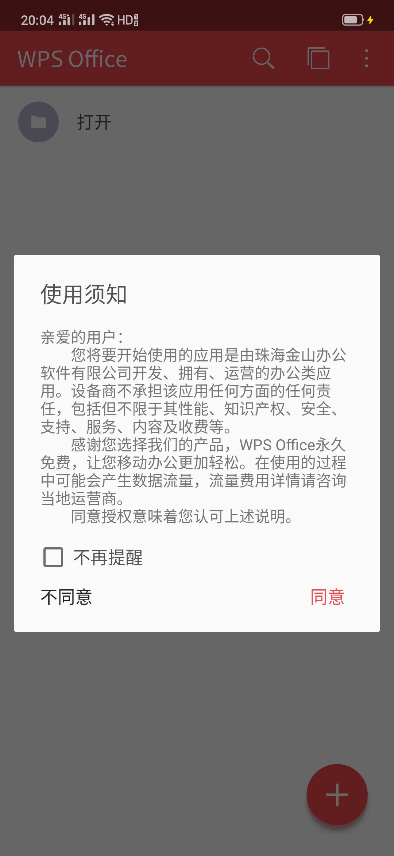 【分享】WPS Office_9.0  精简版 去广告