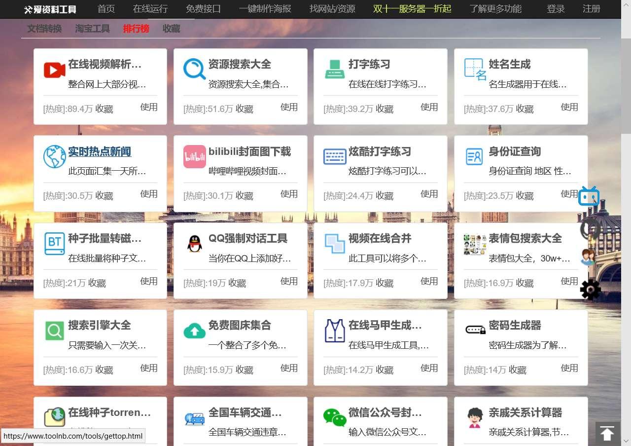 【分享】比较全功能的网站  此帖可软件求助-爱小助