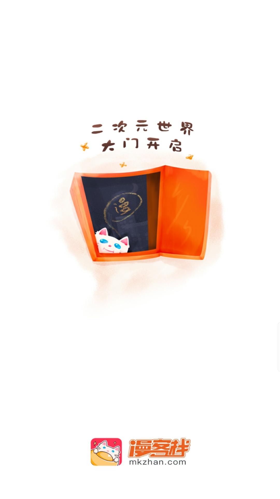 【资源分享】漫客栈3.1.1会员版★免付费★-爱小助
