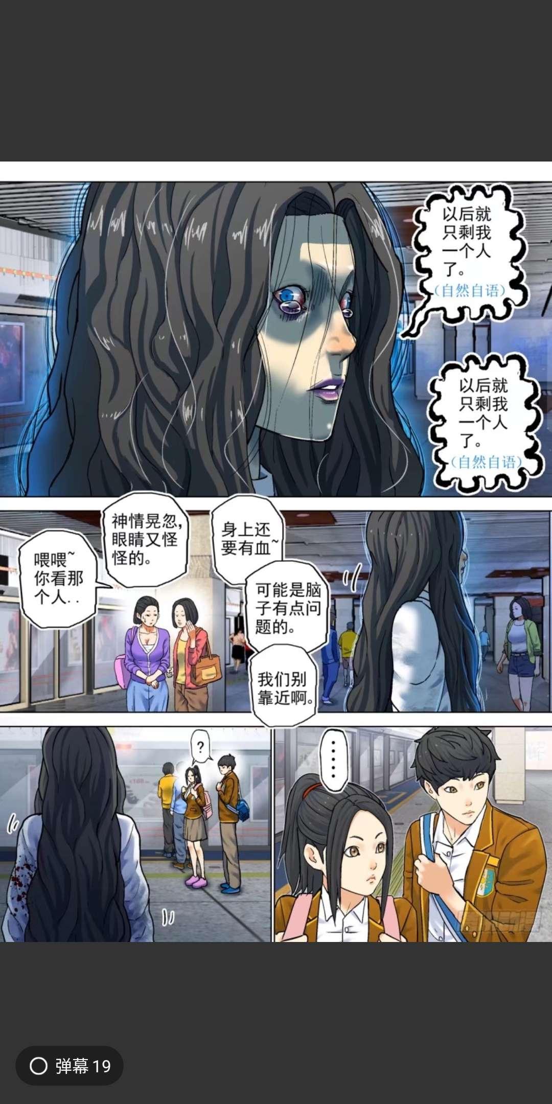 【漫画更新】私人英雄213