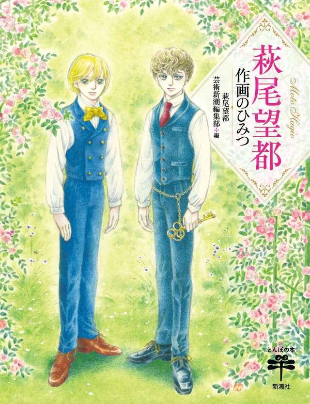 【资讯】萩尾望都原画集《萩尾望都 作画的秘密》4月24日发售