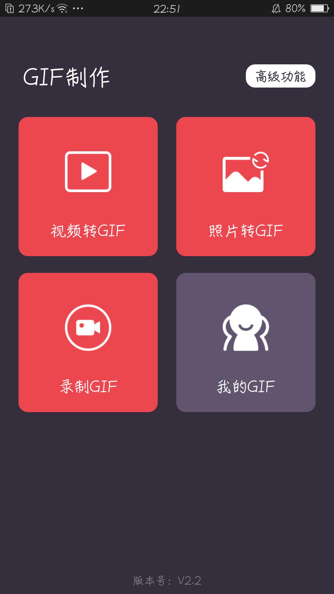 【分享】GIF制作 2.2-爱小助