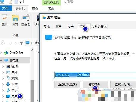 win10系统修改还原桌面位置的操作方法