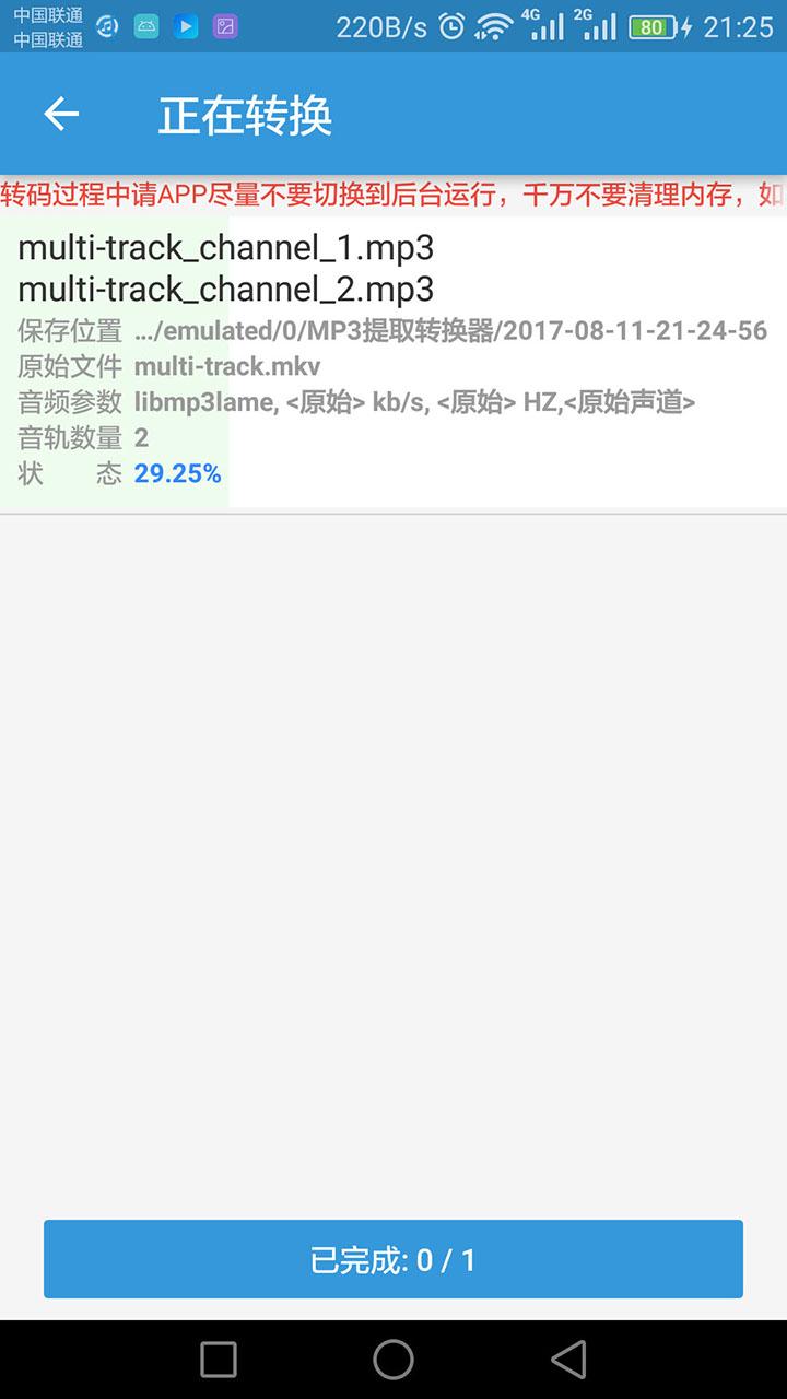 【分享】MP3提取转换器 1.1.1-爱小助
