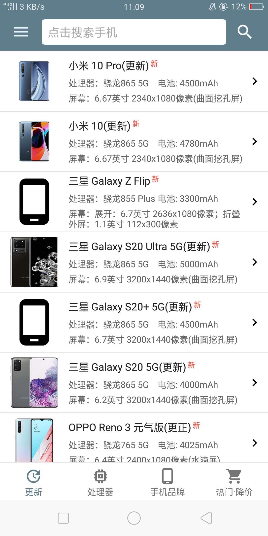 【分享】手机性能排行,可查看已发售,未发售手机的各种功能