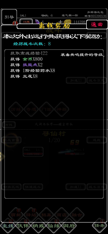 【开拓者原创】剑破仙界_V2.0.163(和谐)-www.im86.com