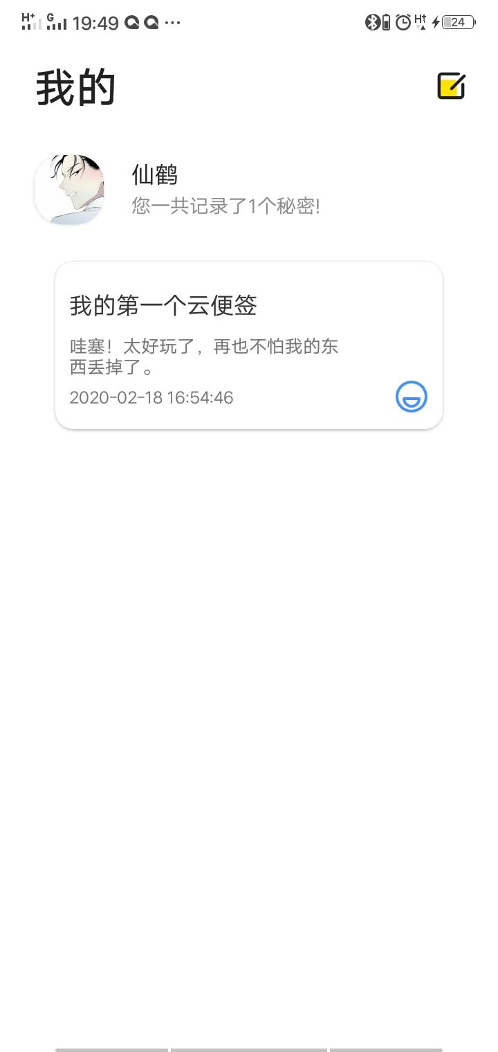 【原创】云便签v1.0