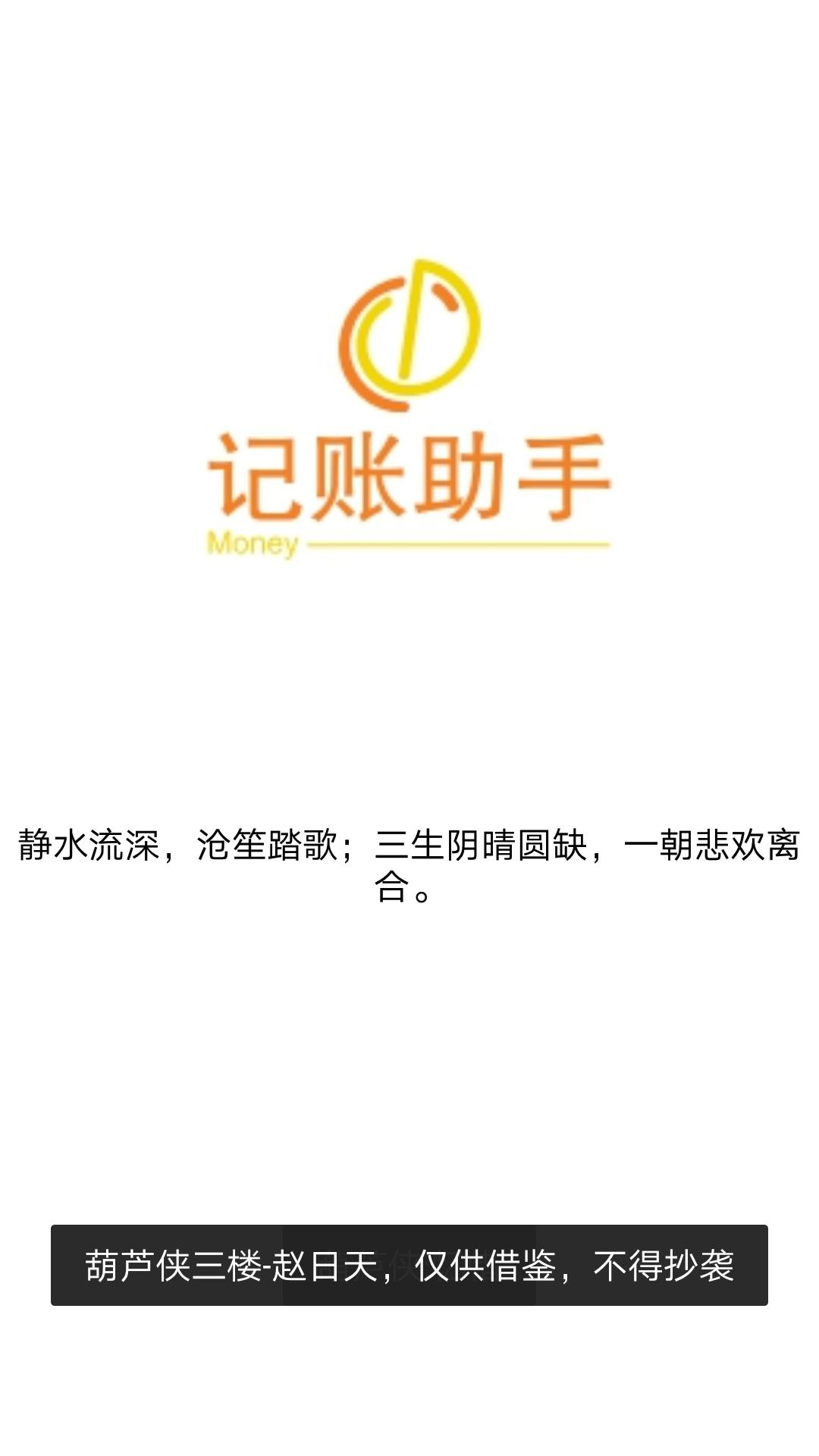 【分享】葫芦记账助手~专为葫芦丝设计~进来看看吧