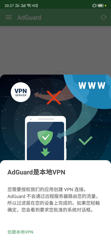 【分享】广告拦截神器 AdGuard v3.3.2解锁付费版本-爱小助