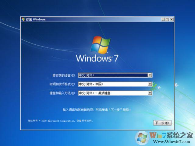 正版windows7下载,微软原版Windows7