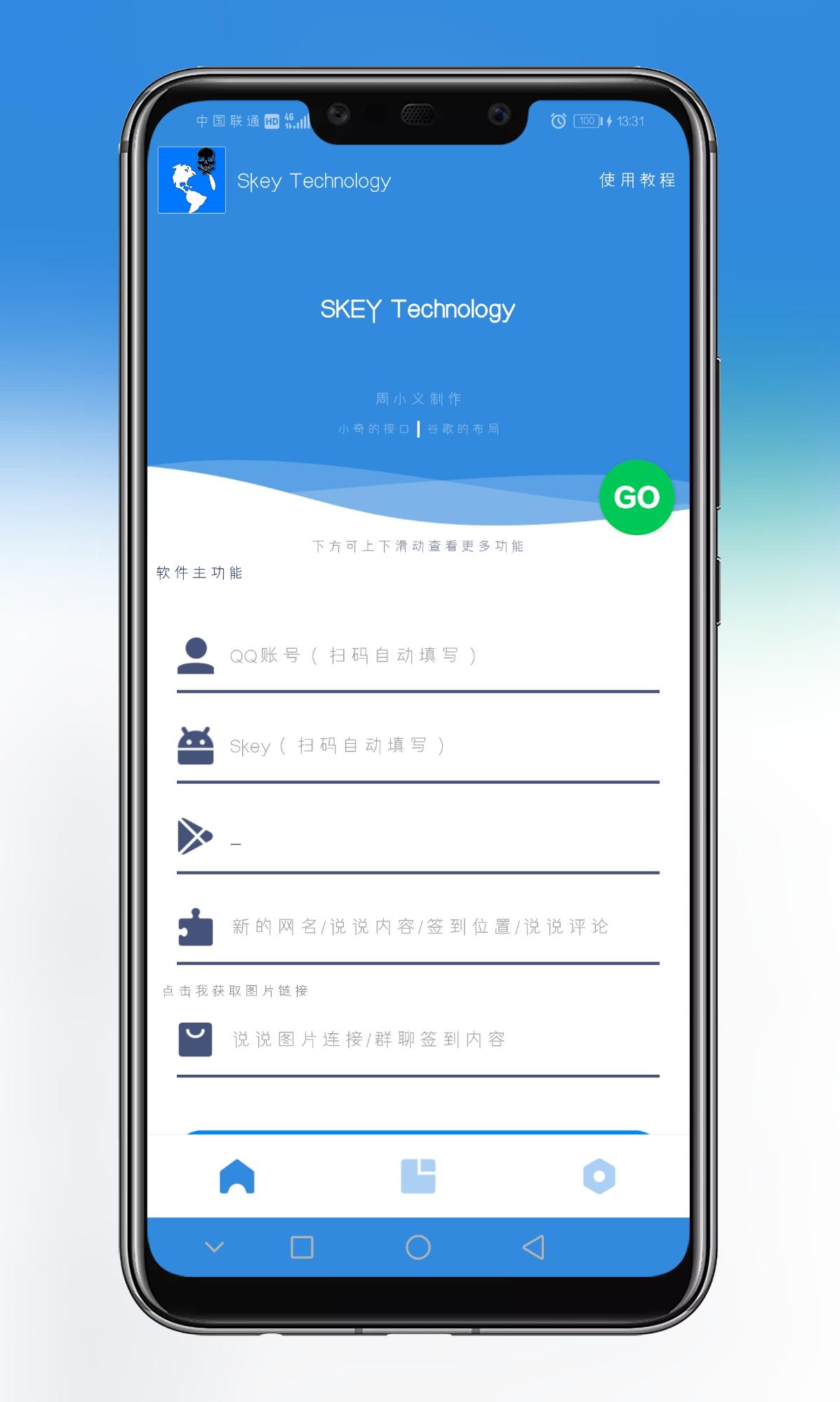 【原创】QQ黑科技skey technology!v1.9