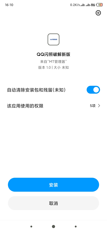 【软件分享】QQ闪照破解新版