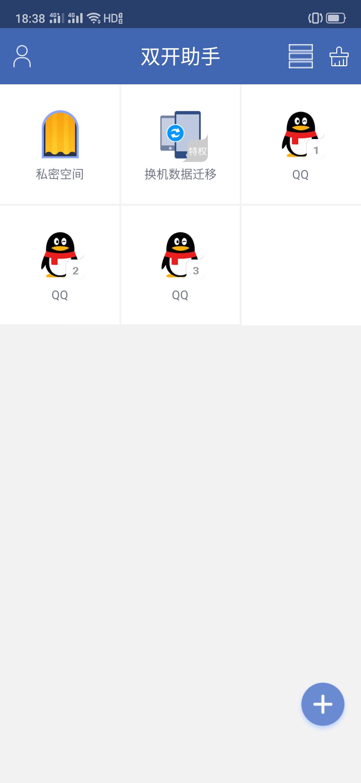 【分享】双开助手v6.0.0 会员解锁版 无限多开应用