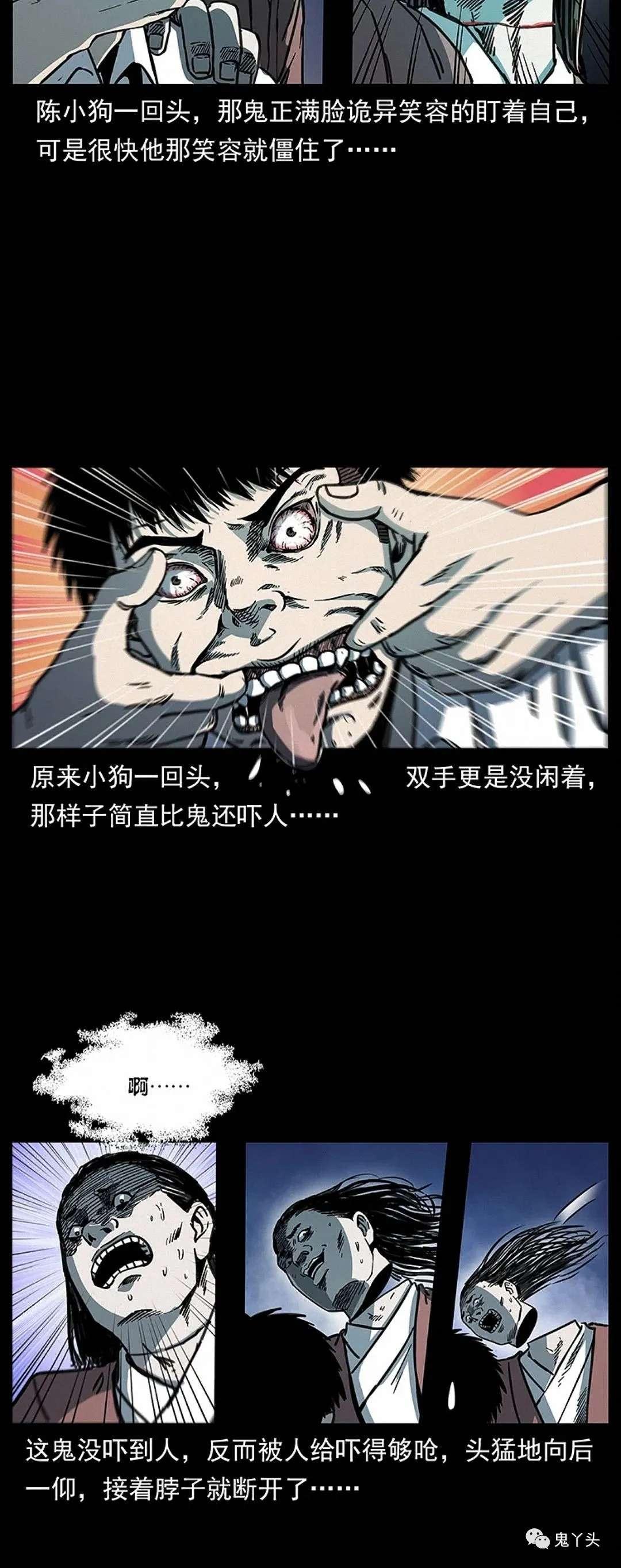 【漫画更新】幽冥诡匠 第261话 《朕是皇上》
