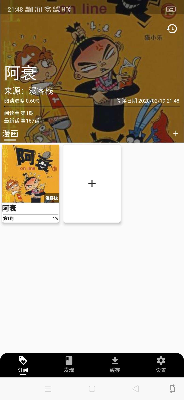 【分享】皮皮猫 0.0.1版本 免费看各种各样漫画可以缓存下载