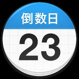 【考核】一款可以记录倒数日子的软件