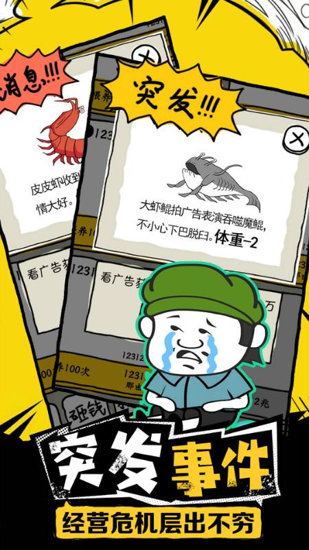【无邪原创】皮皮虾传奇1.7.2.1-www.im86.com