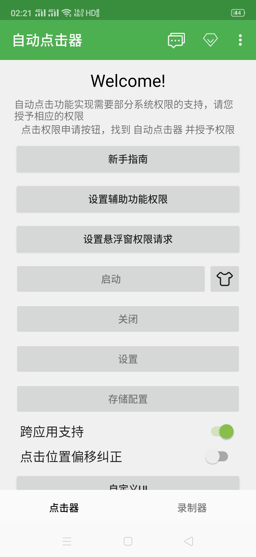 【分享】自动点击器 2.0.4版本 帮你自动点击屏幕无需ROOT