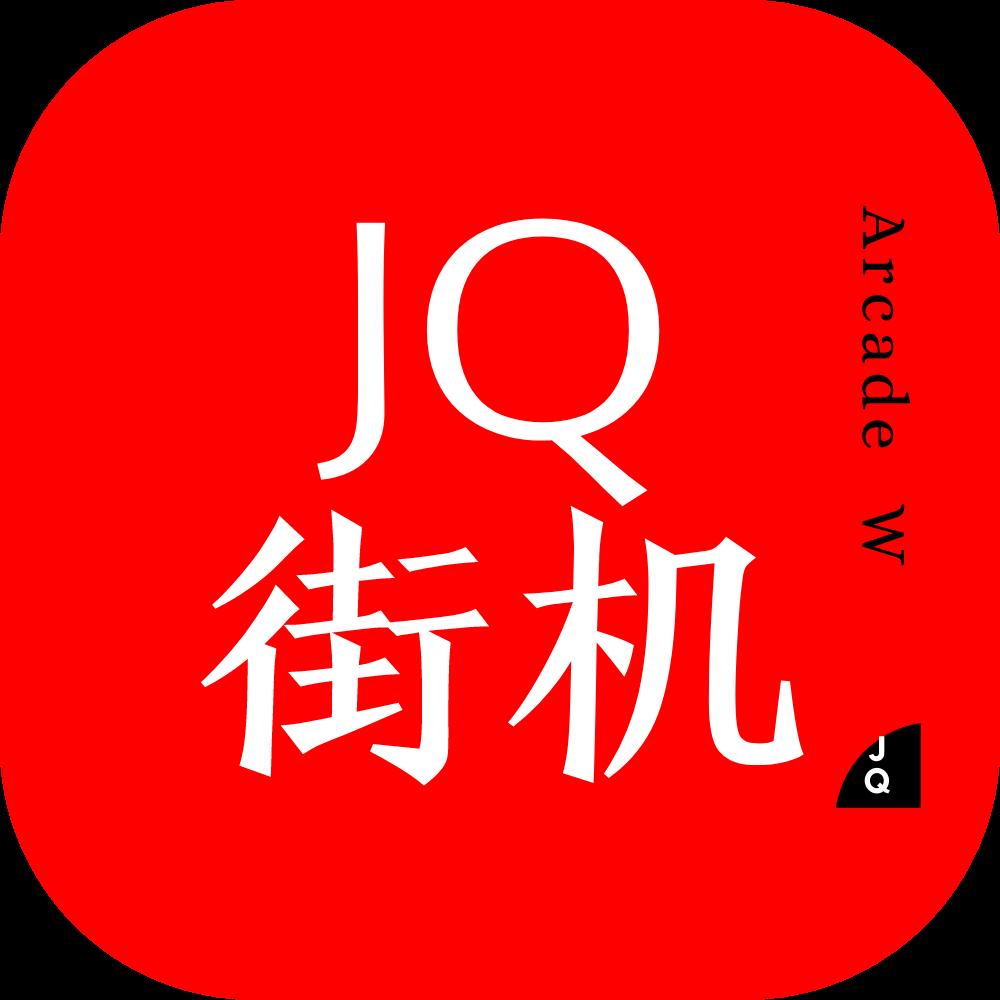 【原创开发】JQ街机 1.0 有童年内味了,回忆经典!