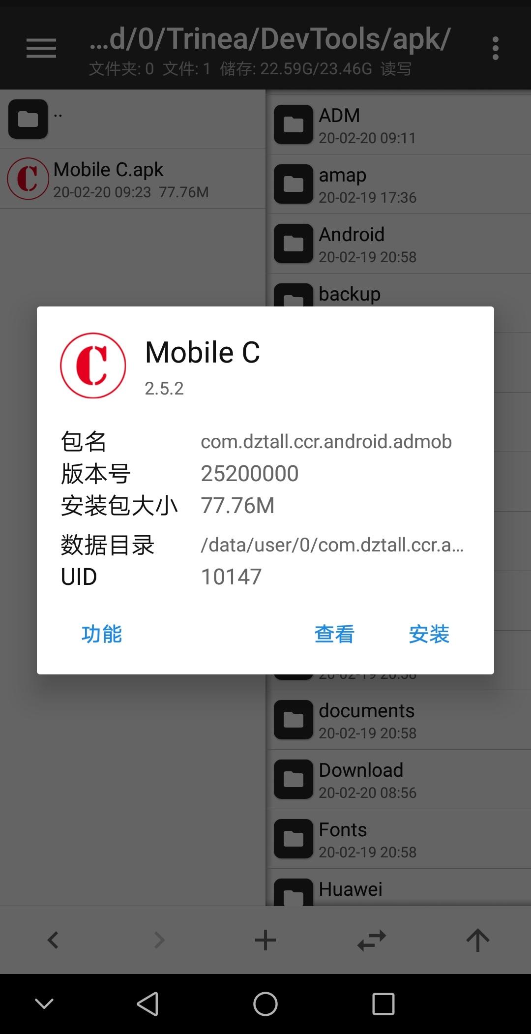 [资源分享]C/C++编译器Mobile C-爱小助