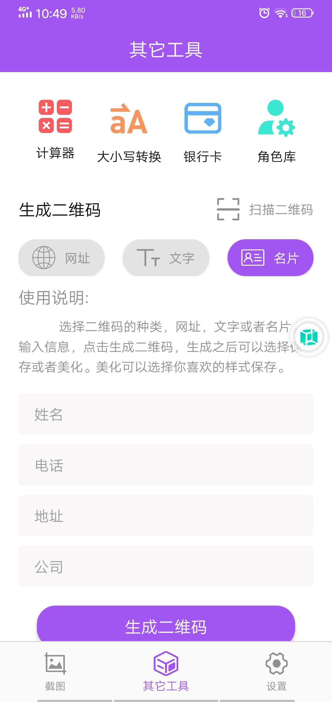 【原创修改】 微商截图大师.ver.5.2.6
