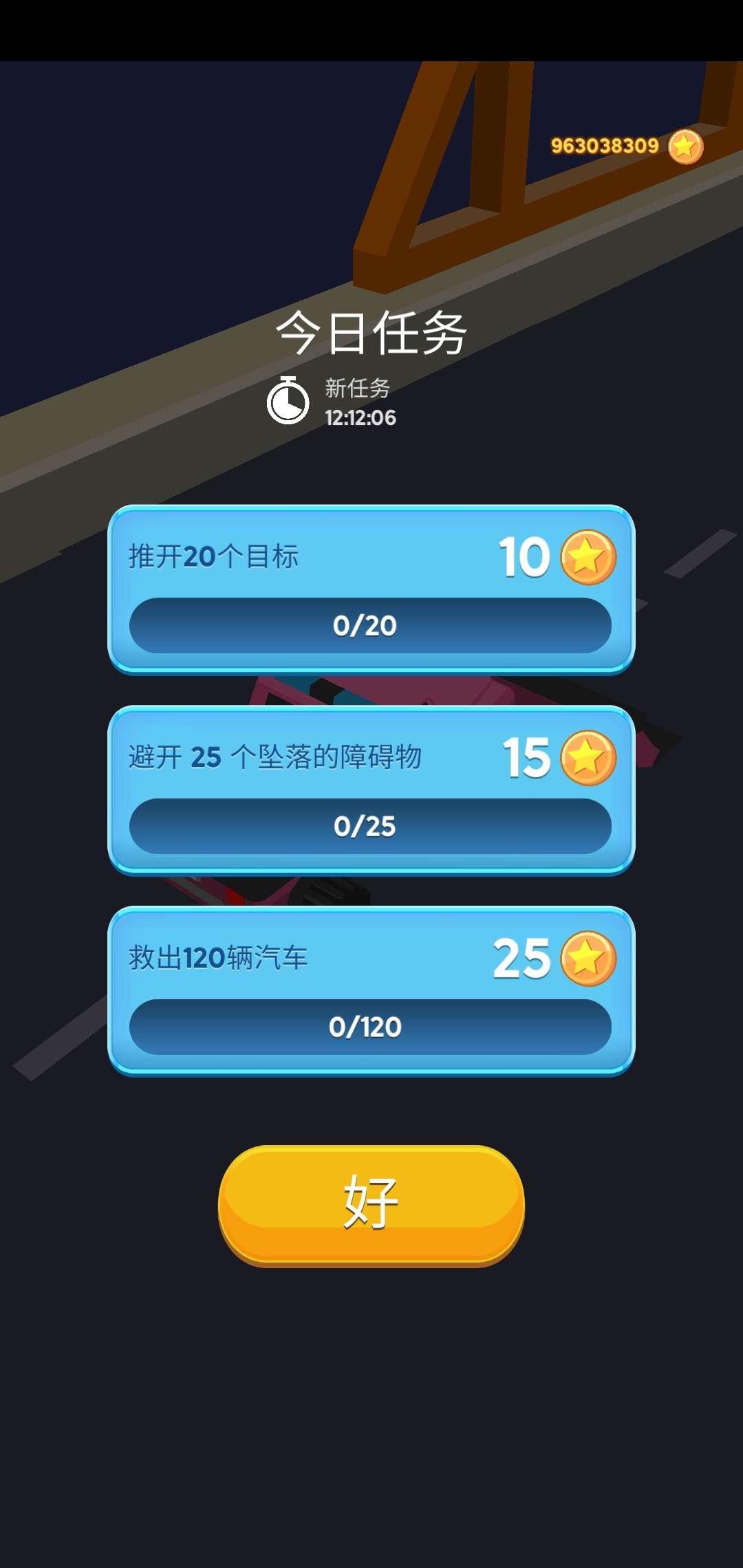 【无邪原创】清洁道路1.6.3{版本号不同}-www.im86.com