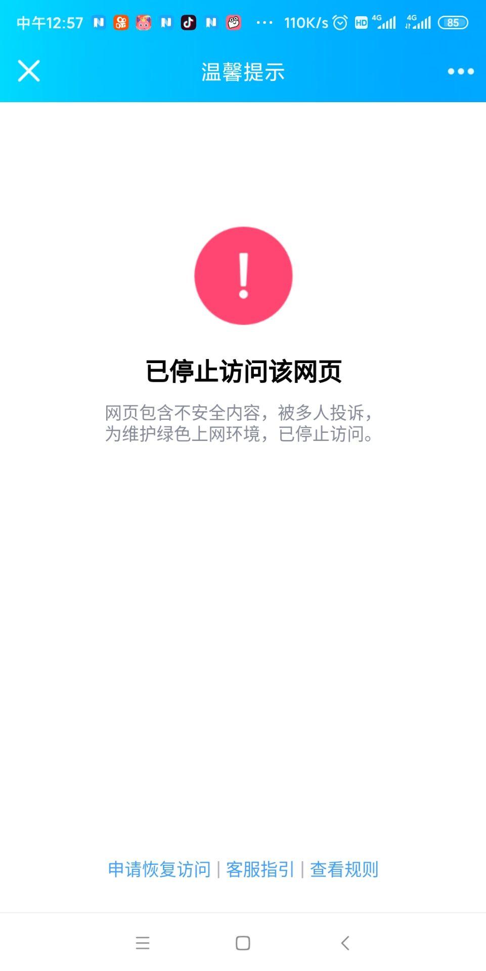 【资源分享】域名防红亲测可用