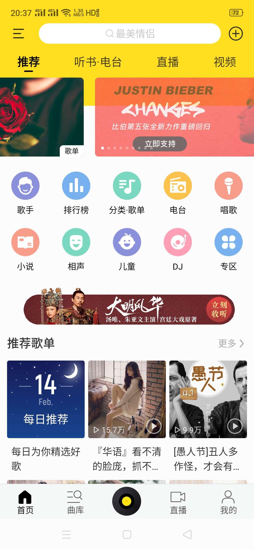 【分享】酷我音乐9.2  9.2版本永久会员下载加音效无广告