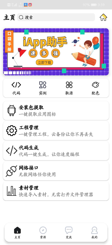 【原创分享】口袋手册,iApp好帮手