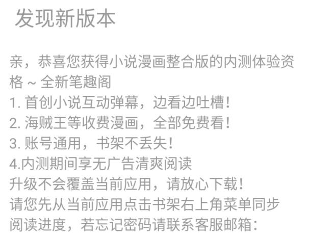 【软件分享】笔趣阁测试版.(搜书、漫画神器)