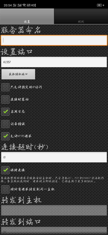 【资源分享】proxy server汉化版-爱小助