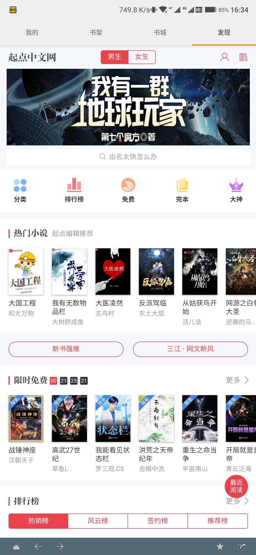 【分享】搜书大师V16.13 尊享版 去广告 免费看全网小说