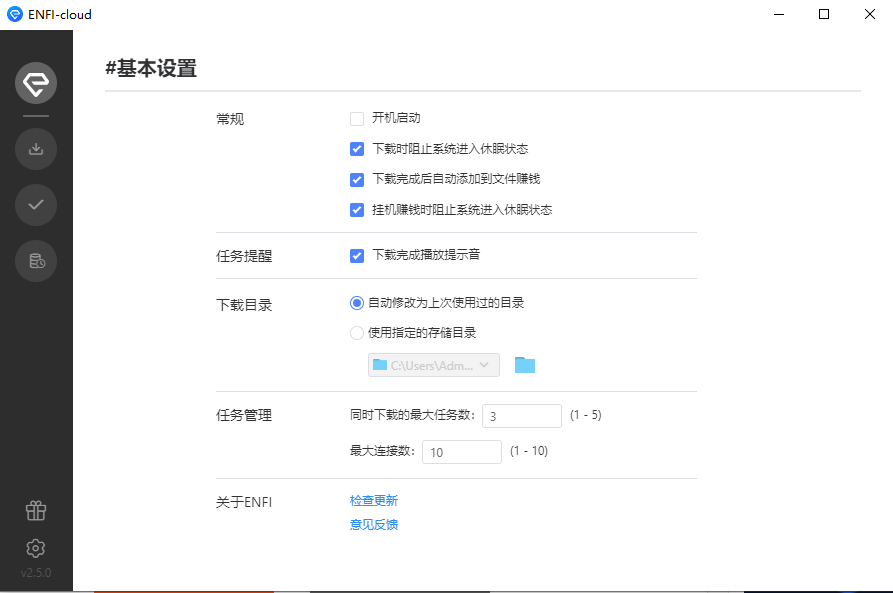 (windows版本)Enfi下载器V2.5.0.exe-爱小助