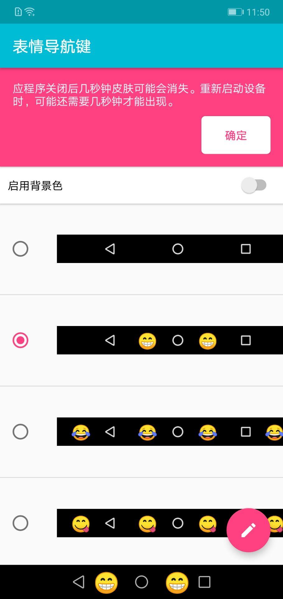 【分享】表情导航键1.1.3