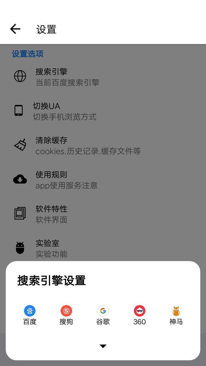 【原创开发】AD浏览器8.0.1 简洁大方 黑科技满满的软件哦~-爱小助