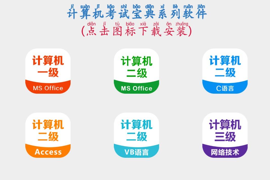 【软件分享】全国计算机office考试宝典