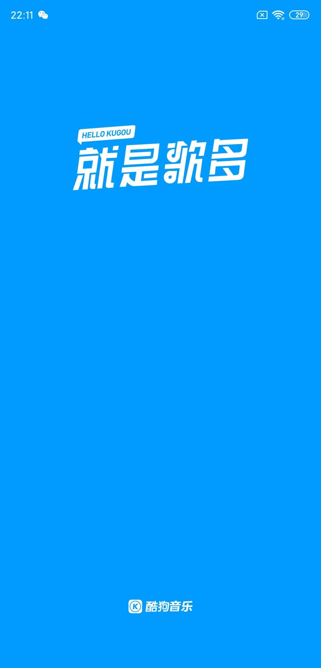 【分享】酷狗音乐v10.1.3 解锁会员功能/去广告等等