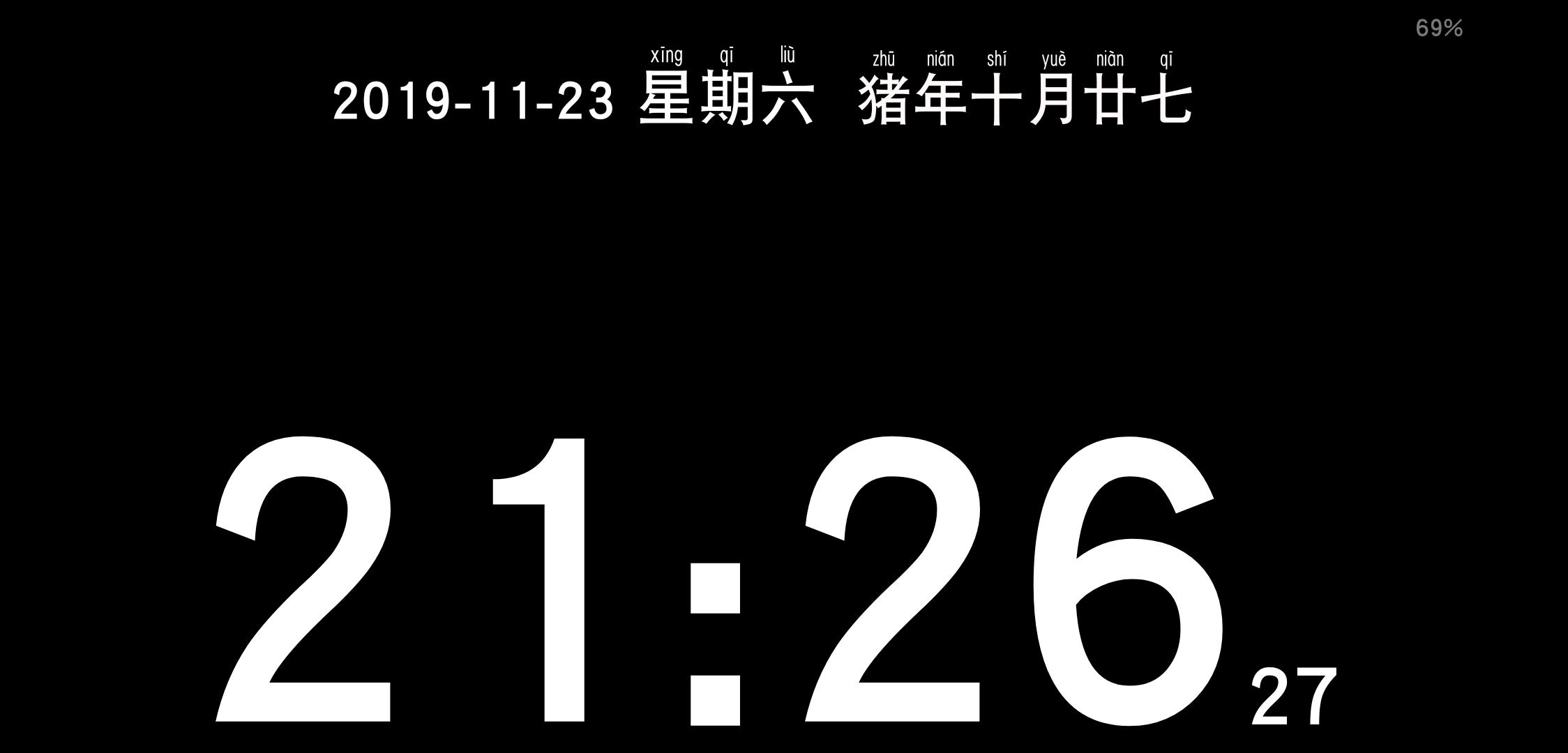 【分享】简黑时钟可作床头电子表,办公桌电子表。仅40k大小的时钟-爱小助