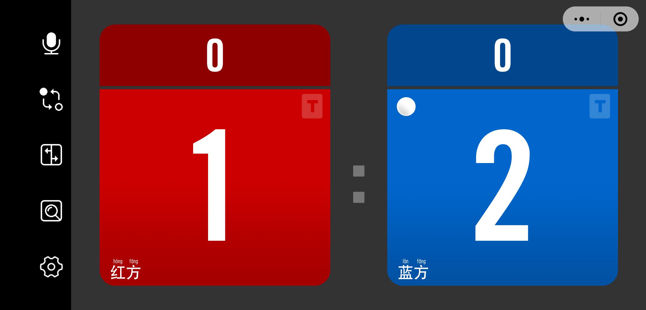 【小程序】乒乓球计分基于乒乓球记分,乒乓球赛事-爱小助