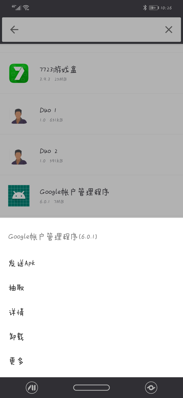 【分享】SendApp工具 3.0-爱小助