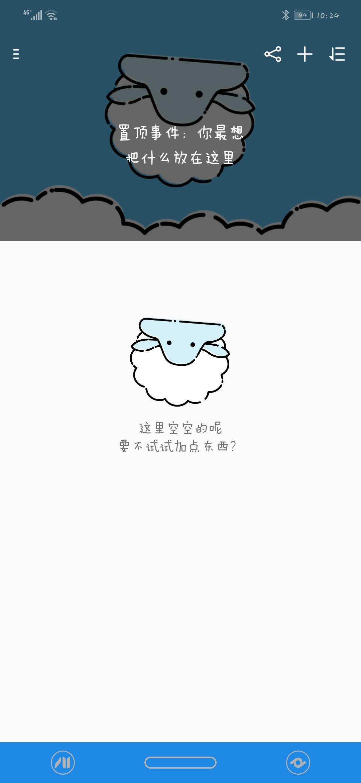 【分享】咩咩 2.18