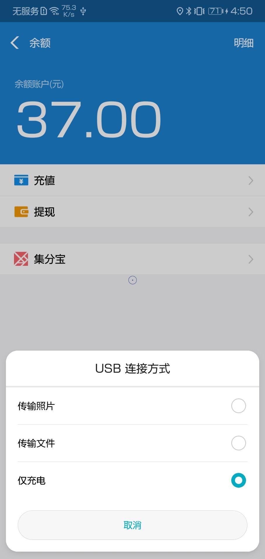 【资源分享】支付宝充钱器(只需要充一充电就解决啦!)-爱小助