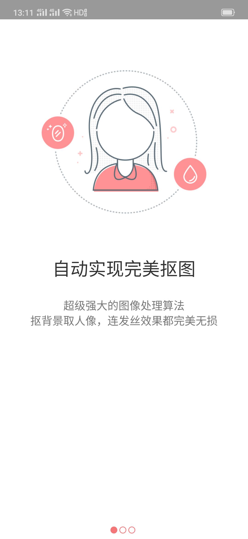 【分享】证件照随拍v2.8.3 付费破解 清爽无广告-爱小助