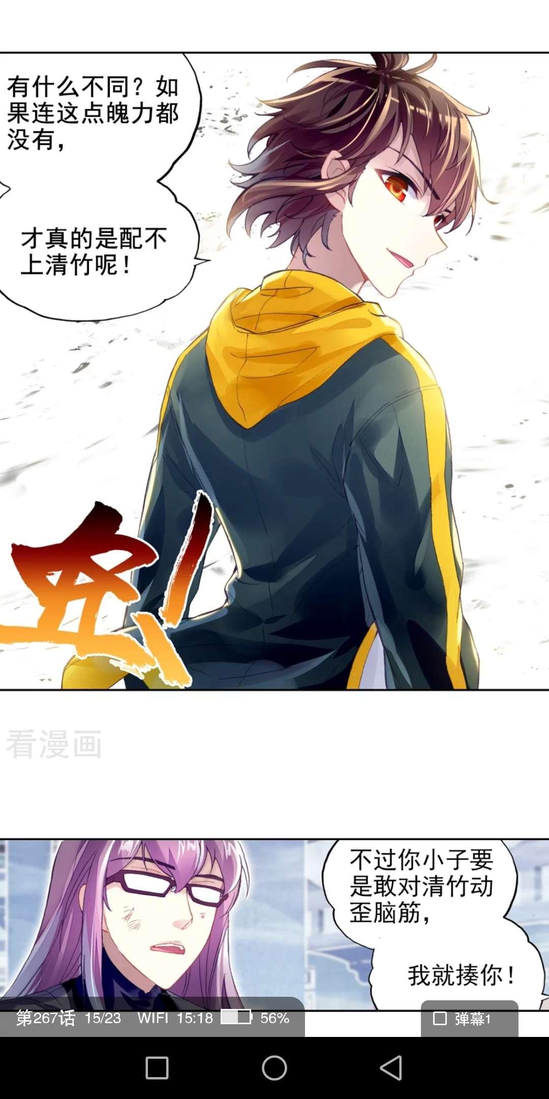 【漫画更新】舞动乾坤最新