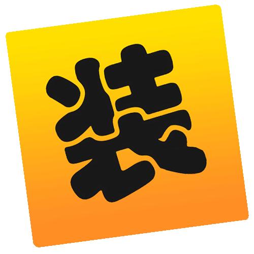 「原创分享」制图神器(2.0)