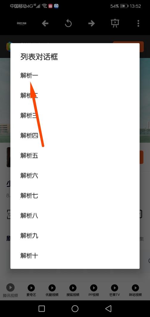 「原创开发」VIP视频解析_暴利破解/全网视频免费看/无广告