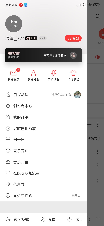 【分享】网易云音乐修改版