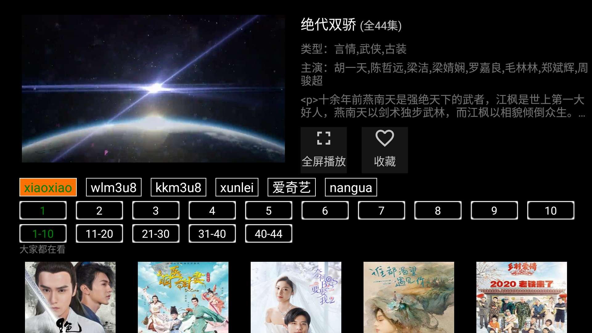 【分享】电视盒子软件,看遍全网所有最新影视