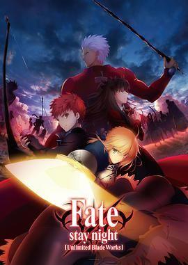 Fate/stay night [UBW]